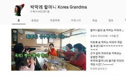 """유튜브 추천 채널 - 열일곱 번째 이야기 """"71세 크리에이터 박막례 할머니 Korea Grandma"""""""