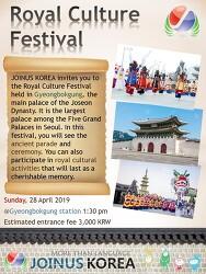 [invitation] Royal Culture Festival in Gyeongbokgung 2019.04.28 (Sun)
