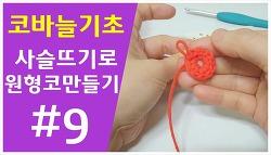 [코바늘기초] #9 사슬뜨기로 원형코만들기 (초보자도 쉽게)