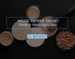 [메이크업베이스 정보] 비비크림, 파운데이션, 씨씨크림의 차이점!
