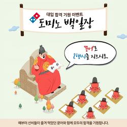 [도미노피자 백일장] 참맛문어 이행시 짓기 이벤트! (~1/1)