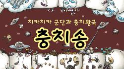 치카치카 군단과 충치왕국 [충치송]
