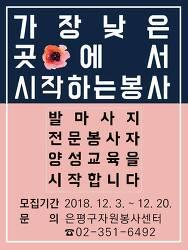 [모집] 2019년도 발그레 발마사지 봉사단 양성과정 교육생 모집