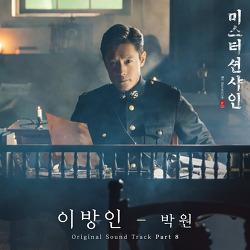 박원 - 이방인 듣기#가사#뮤비 <미스터션샤인OST>