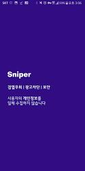 [무료어플]Sniper 안전한 검열우회 & 광고차단 앱 (무료 HTTPS 우회)