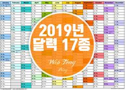 17가지 다양한 형식의 2019년 달력 다운로드 (기해년)