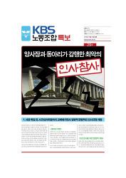 ▣ [특보 29호] 양사장과 동아리가 감행한 최악의 인사참사