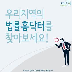 법률홈닥터