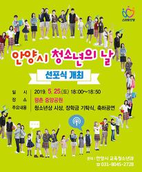 [20190515]안양시, 매년 5월 넷째주 토요일 '청소년의 날'로 선포
