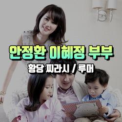 안정환 이혜원 부부 찌라시 성형 루머 정리