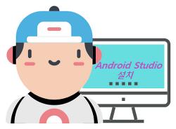 IT NEWS : 안드로이드 프로그램 Android Studio 설치