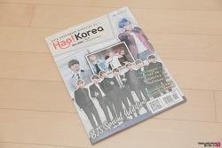 방탄소년단 스페셜에디션, 하오코리아