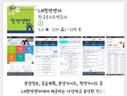 LH주공임대아파트 예비입주자순위 어플로 확인하기┃LH청약센터 한국토지주택공사 어플