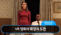 VR 영화의 확장과 도전