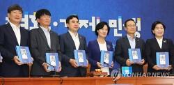 [연합뉴스]'국민과 함께한 2년의 기록' 책자 든 추미애 대표와 최고위원들