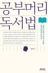 [교육][공부머리 독서법]-최승필 저