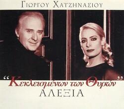 Stefanos Korkolis & Alexia - Monaha Esi