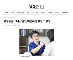 [일간투데이 인터뷰] 성형수술 스테디셀러는?