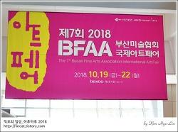 [적묘의 벡스코]2018BFAA, 부산미술협회 국제아트페어,관람후기,2018.10.19~2018.10.22