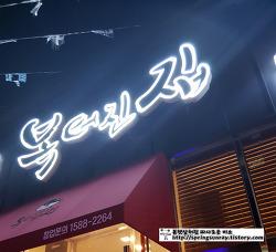 구미 상모동 박정희생가앞 복터진집