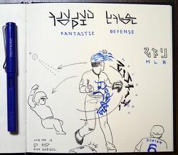 [자작그림] Fantastic Defense (환상적인 수비) - Manny Machado (매니 마차도)