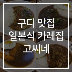 [구로디지털단지 맛집] 일본식 카레집 고씨네