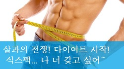 [건강한아빠] 1. 다이어트 시작! 살과의 전쟁 선포! (부제. 국가 비만관리 종합대책, 40대 남성 다이어트, 실생활 다이어트, 아빠 다이어트)