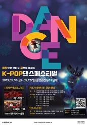 K-POP 댄스페스티벌, '플렛품창동61 일대'
