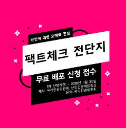 <난민에 대한 오해와 진실> 무료 전단지 신청 접수 (~12/15)