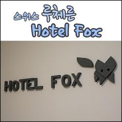 스위스 루체른, 아담한 숙소 Hotel Fox