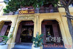 [호이안 카페] 꽁 카페 Cong Cafe