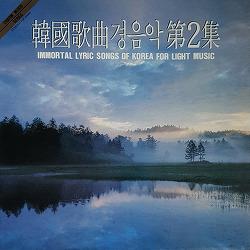 영팝스오케스트라(남택상) - 저 구름 흘러가는 곳 (1988)