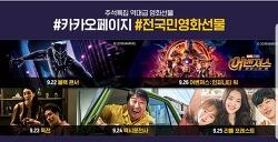 추석특집영화! via 카카오페이지