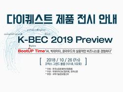 K-BEC 2019 preview 전시참가 안내