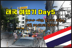 방콕 카오산로드의 3대 국수집 나이쏘이,쿤뎅! 근데 맛이..?