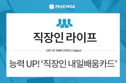 [직장인라이프] 능력UP을 위한 직장인 '내일배움카드'