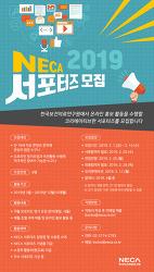 2019 NECA 서포터즈 모집 안내