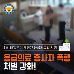 응급의료 종사자 폭행 처벌 강화!