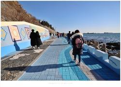 부산 영도 절영해안산책로-흰여울해안터널-흰여울문화마을 여행기..#2