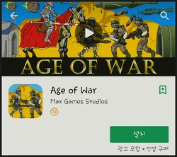 전쟁시대 모바일