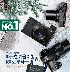 소니코리아, 겨울맞이 RX 시리즈 정품등록 프로모션 진행