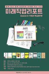 <미래직업리포트 시즌8: 기획이 뭐길래? 책 리스트> by 엠유