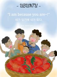 """연합으로 함께 이루는 하나님의교회-우분투""""UBUNTU"""" 정신(손그림)"""