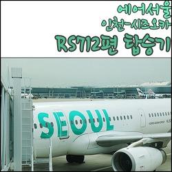 에어서울, 인천-시즈오카 RS712 탑승기
