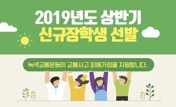 [2019년도 1분기] 신규 장학생 최종 합격자 발표