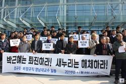 '박근혜, 영남대에 장학금 특혜 의혹' 보도는 근거 없다