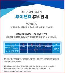 2018년 추석 연휴 삼성전자 서비스센터, LG전자 서비스센터 휴무일 안내