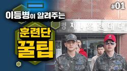[이등병이 알려주는 훈련단 꿀팁] 1화. 입대왕 김공군