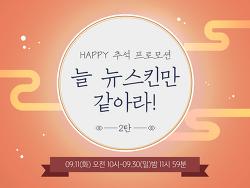 [9월 3주 쇼핑뉴스] HAPPY 추석 프로모션 늘 뉴스킨만 같아라! 2탄