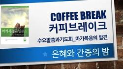 마가복음 15과. 커피브레이크 은혜와 간증의 밤